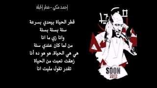 احمد مكي ... قطر الحياة   Ahmed Mekky ... Qatr El Hayah
