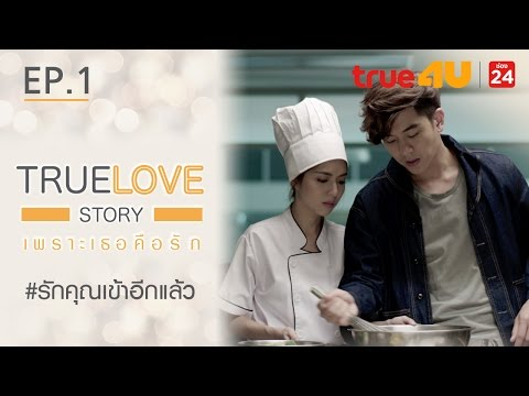True Love Story เพราะเธอคือรัก - รักคุณเข้าอีกแล้ว [Episode 1 - Official by True4U]