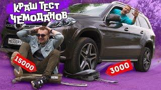 Чемодан За 15 000 Vs Чемодан За 3000 Рублей - Краш Тест!