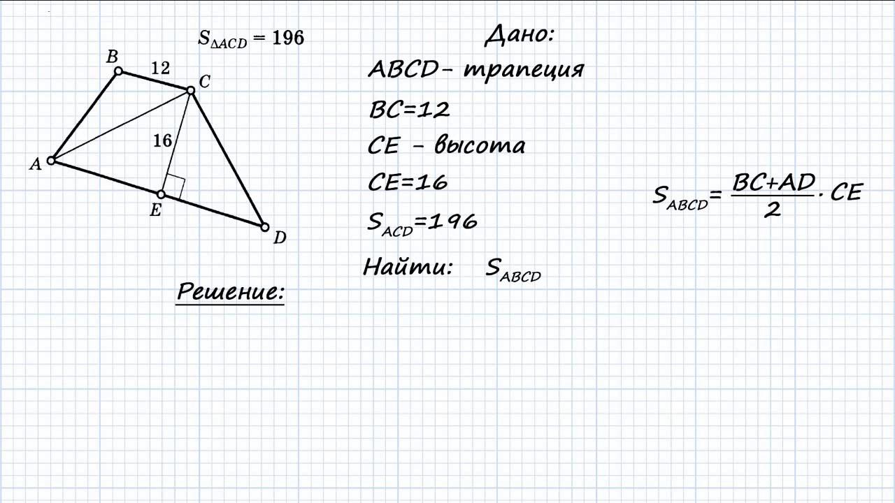 Задачи по геометрии площадь трапеции решение решение задач по сечению провода