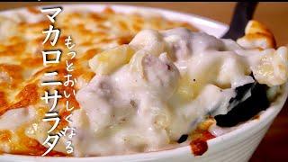 マカロニグラタン|クキパパ料理チャンネルさんのレシピ書き起こし