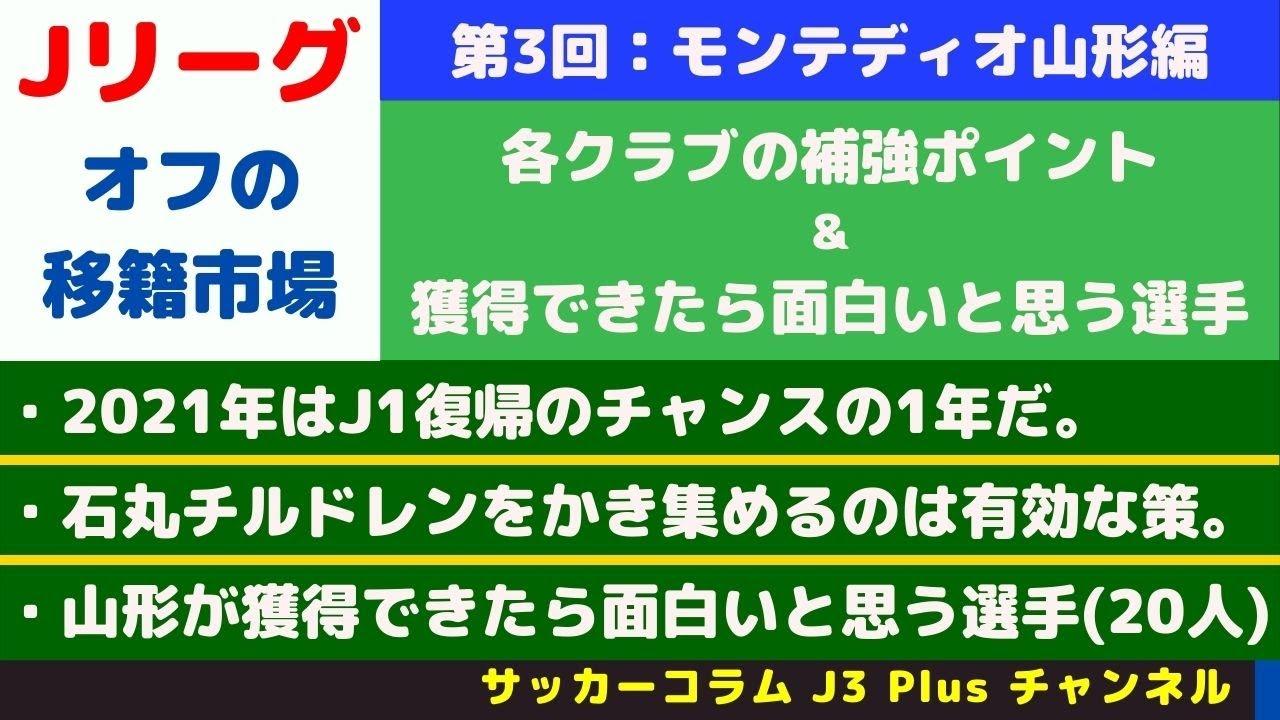 補強 J1