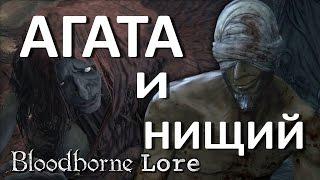 Bloodborne Lore - Агата и Нищий