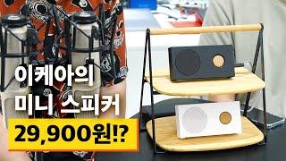 이케아의 미니 스피커 29,900원!? IKEA ENE…