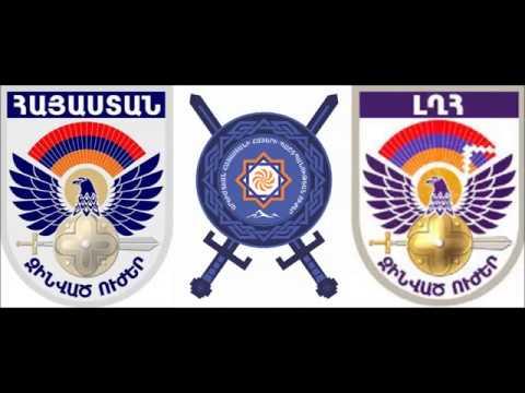 Շնորհավոր տոնդ Հայոց Բանակ - С праздником Армянская Армия! - Congratulations Armenian Army