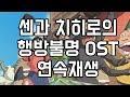센과 치히로의 행방불명 OST (The Spiriting Away Of Sen And Chihiro OST) - 언제나 몇번이라도 (Always With Me )