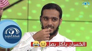 تحدي بين مقدم وضيفه و النهاية أكلها بصل ههههههههه