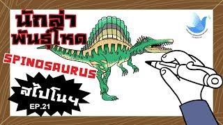 วาดไดโนเสาร์นักล่าพันธุ์โหด SPINOSAURUS EP.21
