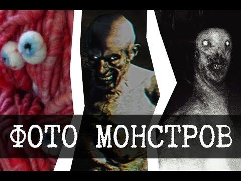 Фотографии монстров SCP - Часть 2