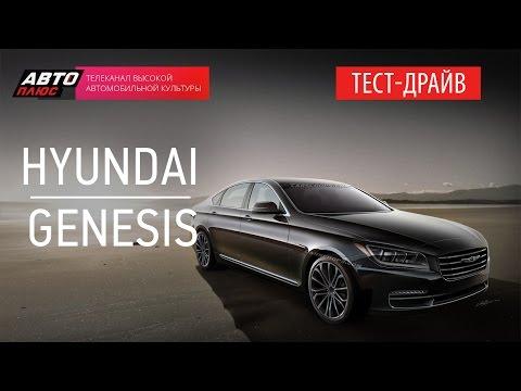 Тест драйв Hyundai Genesis 2014 Наши тесты АВТО ПЛЮС