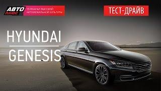 Тест-драйв - Hyundai Genesis 2014 - Наши тесты - АВТО ПЛЮС