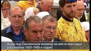 КРЫМСК. ПАТРИАРХ КИРИЛЛ ГУНДЯЕВ - В СМОЛЕНСКЕ. КАТЫНЬ.