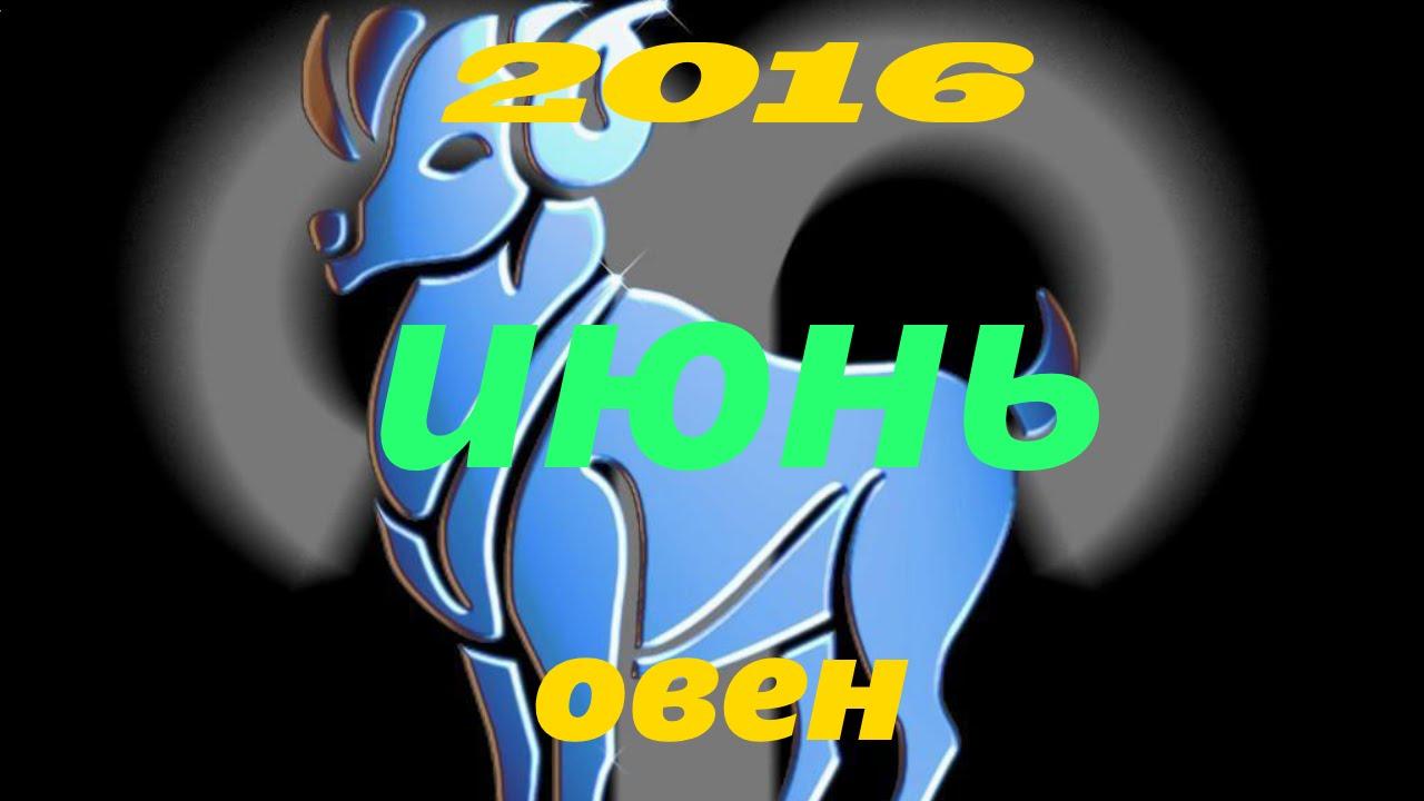 Гороскоп для овна на 2016 на июнь