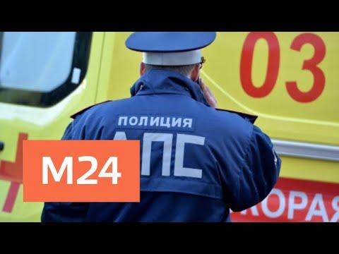 Смотреть фото При ДТП в Подмосковье пострадали девять человек и погиб один - Москва 24 новости россия москва