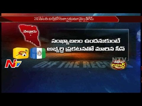 Power Game in MLC Election At Nellore || TDP Vs YSRCP || Off The Record || NTV