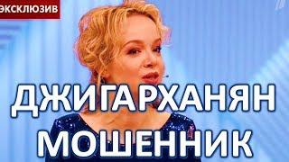 Цымбалюк Романовская обвинила Джигарханяна в мошенничестве!