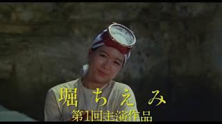 『潮騒』はビデックスJPで配信中! アイドルの登竜門的作品としても知られる、三島由紀夫の小説5度目の映画化。 http://www.videx.jp/detail/cinema/v_c_r...