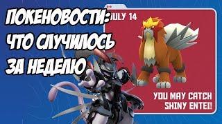 [Pokemon GO] Покеновости: Новый Мьюту. День Энтея. Ребаланс атак.