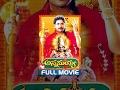 Annamayya Telugu Full Movie || Nagarjuna, Ramya Krishna, Roja || K Raghavendra Rao || M M Keeravani