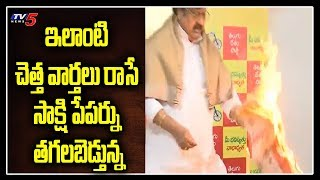 TDP Varla Ramaiah On Sakshi Paper | I-T Raids In AP