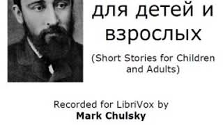 Short Stories for Children and Adults) by Vsevolod GARSHIN Part 1/2