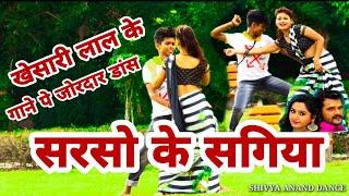 Rohit kdp Dance video |Shivya Anand dance Sarso Ke Sagiya Song| Khesari Lal Yadav, Kajal Raghwani
