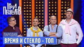 Время и Стекло - ТОП - Пародія від гурту Влада і Бабло