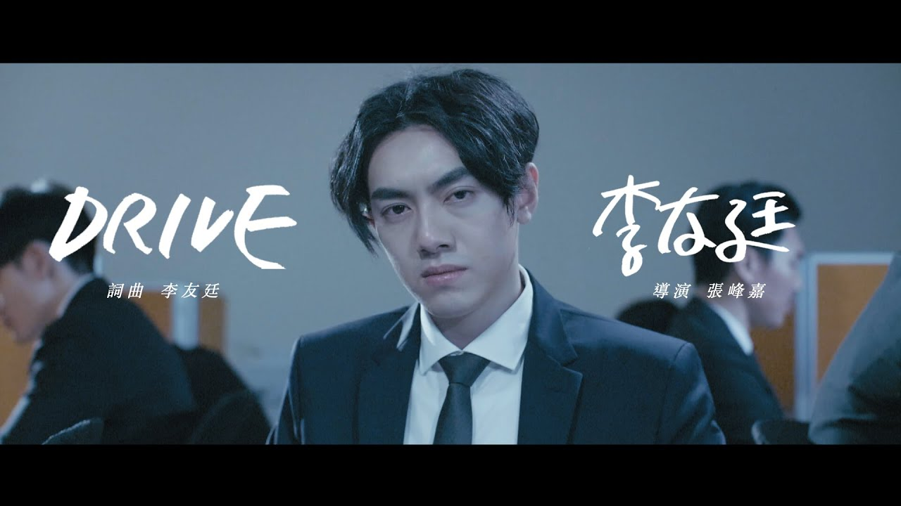 聲林之王冠軍李友廷『Drive』MV首播 - YouTube