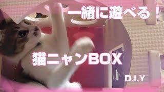 ダイソーのジョイントマットで猫と遊べる遊具的な猫ハウスを作ってみた...