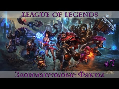 видео: Секреты игры league of legends/secrets of the game league of legends