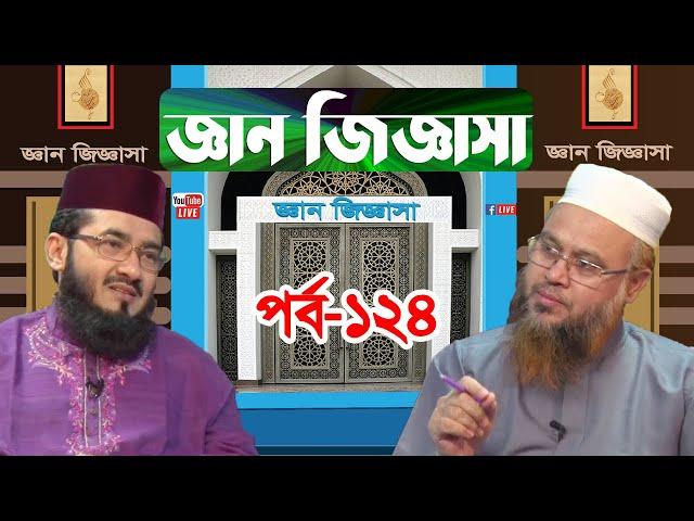 Gan Jiggasha | জ্ঞান জিজ্ঞাসা পর্ব ১২৪ | ইসলামী প্রশ্ন ও উত্তর | মুফতি মোখতার আহমাদ | আল মামুন