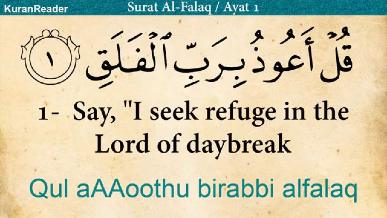 Quran: 113  Surah Al-Falaq (The Daybreak): Arabic and English translation HD