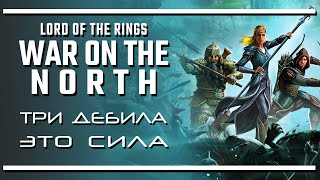 The Lord of the Rings: War in the North. Трое в лодке, не считая орла | Последняя инстанция