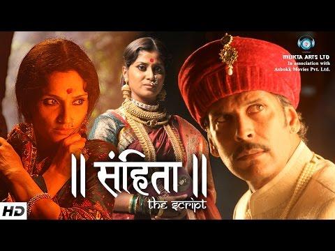 SAMHITA – Marathi Movie | Milind Soman, Rajeshwari Sachdev, Uttara Baokar | Mukta Arts