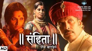 SAMHITA – Marathi Movie   Milind Soman, Rajeshwari Sachdev, Uttara Baokar   Mukta Arts