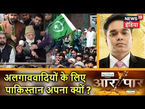 Aar Paar   Pakistan के लिए आज़ाद Kashmir सपना, अलगाववादियों के लिए Pak अपना!   News18 India