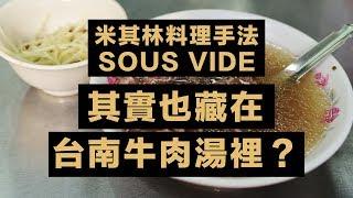 [舉三反一] 人人都可米其林~低溫真空烹調 Sous Vide正在平民化