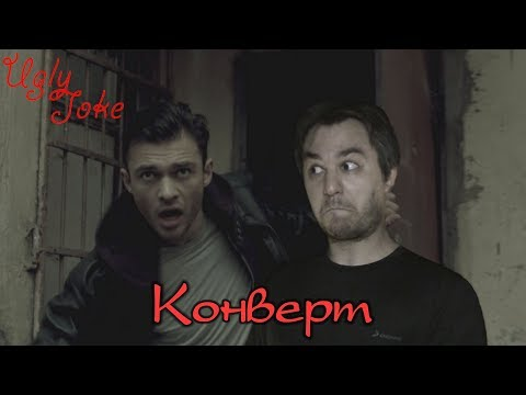 ТРЕШ ОБЗОР фильма Конверт (2017)