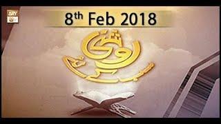 Roshni Sab Kay Liye - Topic - Qurani Qanoon - ARY Qtv