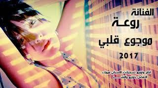 اغنية موجوع قلبي    الفنانة روعة 2018