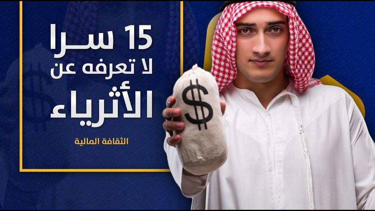 15 سرا لا تعرفه عن تحقيق الثروة والأثرياء !