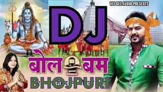 #bolbamdjsong2019 Bol bam dj song 2019 New bhujpuri dj song bol bam song dj remix 2019