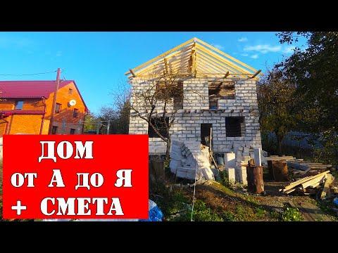 💪ДВУХЭТАЖНЫЙ ДОМ ИЗ ГАЗОБЕТОНА СВОИМИ РУКАМИ С НУЛЯ! Строительство коробки 200 кв. м2 + ЦЕНА!