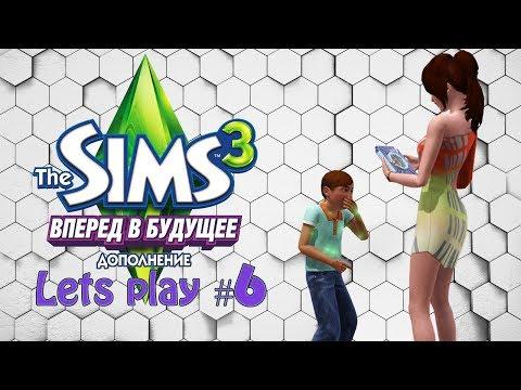 Давай играть Симс 3 Вперед в будущее #12 Бабочки везде!