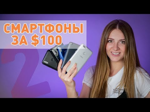 Лучший смартфон за $100 2019: часть 2