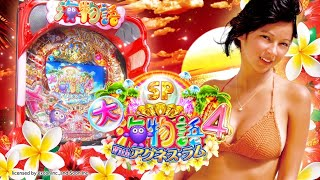 PA大海物語4スペシャル Withアグネス・ラム プロモーションムービー