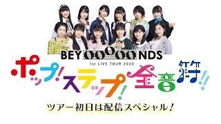 BEYOOOOONDS 1st LIVE TOUR 2020~ポップ!ステップ!全音符!!~ ツアー初日、横浜Bay Hall公演を中止とさせていただきました。 代わりにこちらの配信をお楽しみ ...