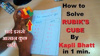 How to Solve the 3x3x3 Rubik's Cube In Hindi With Simple Arrow Method By kapil Bhatt at 35 sec.