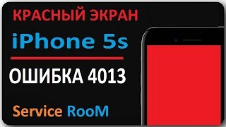 Ошибка 4013 iPhone 5s . Error 4013 red screen