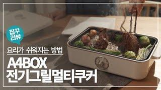 특별한 요리도 쉬워진다! A4BOX 전기그릴 멀티 쿠커